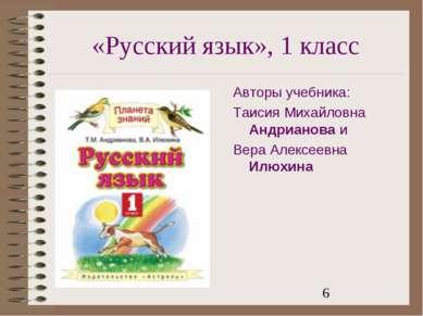 «Русский язык», 1 класс Авторы учебника: Таисия Михайловна Андрианова и Вера ...