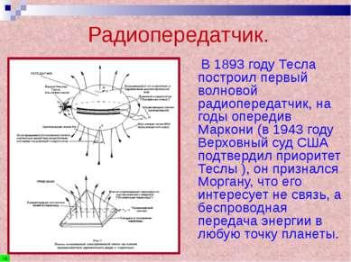 Радиопередатчик. В 1893 году Тесла построил первый волновой радиопередатчик, ...