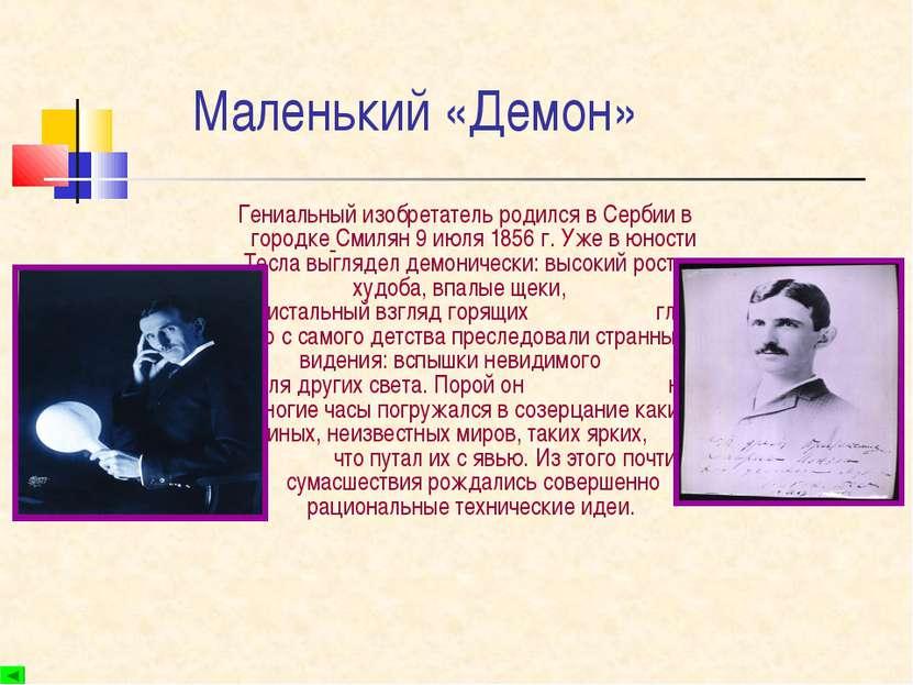 Маленький «Демон» Гениальный изобретатель родился в Сербии в городке Смилян 9...