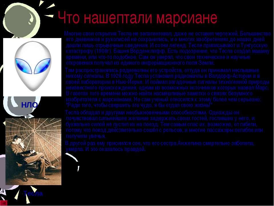 Что нашептали марсиане Многие свои открытия Тесла не запатентовал, даже не ос...