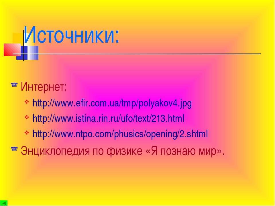 Источники: Интернет: http://www.efir.com.ua/tmp/polyakov4.jpg http://www.isti...