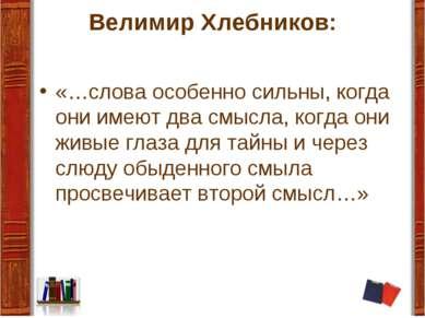 Велимир Хлебников: «…слова особенно сильны, когда они имеют два смысла, когда...