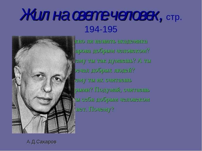 Жил на свете человек, стр. 194-195 Можно ли назвать академика Сахарова добрым...