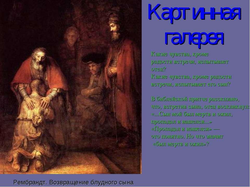 Картинная галерея Рембрандт. Возвращение блудного сына Какие чувства, кроме р...