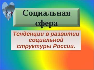 Тенденции в развитии социальной структуры России.