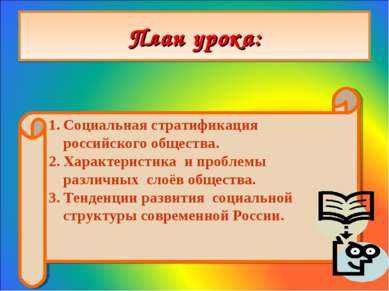 План урока: Социальная стратификация российского общества. Характеристика и п...