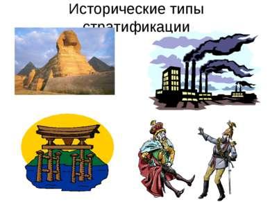 Исторические типы стратификации