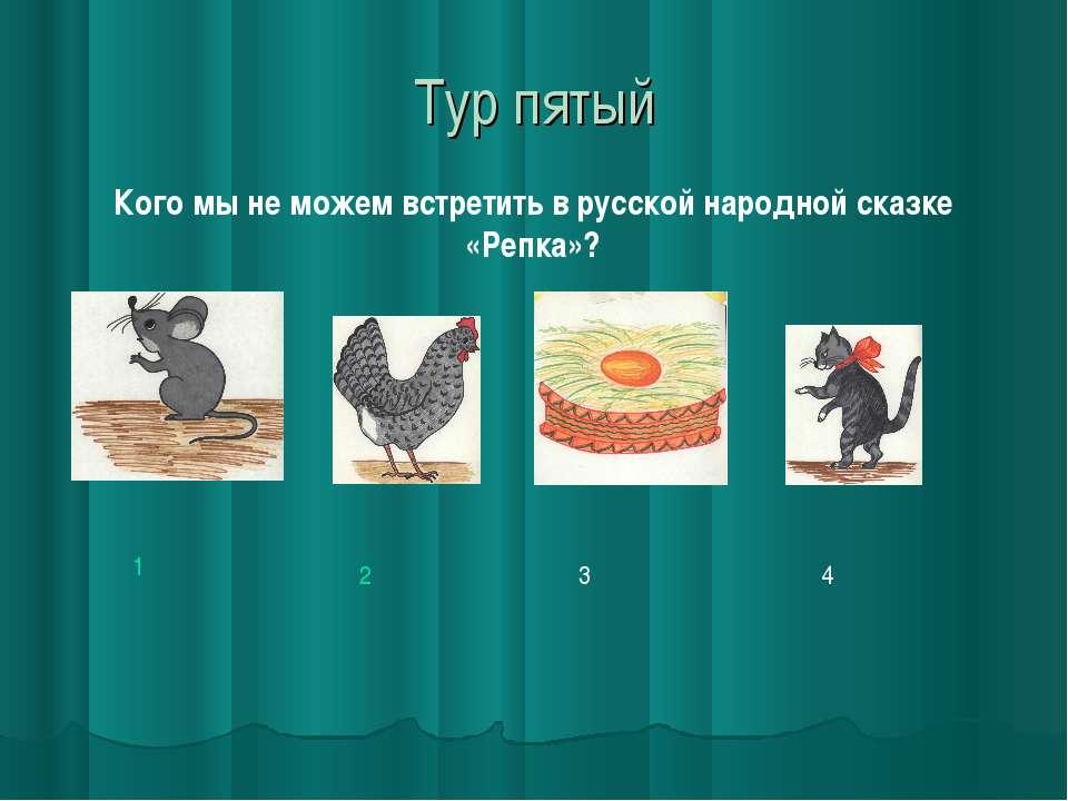 Тур пятый Кого мы не можем встретить в русской народной сказке «Репка»?