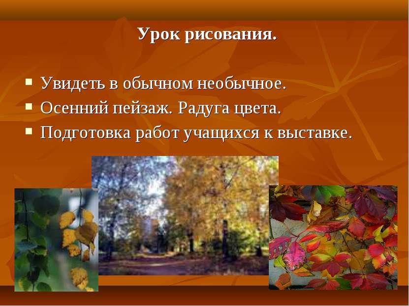 Урок рисования. Увидеть в обычном необычное. Осенний пейзаж. Радуга цвета. По...