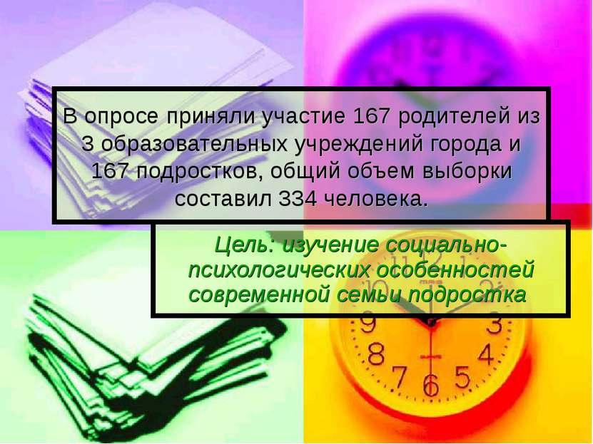 В опросе приняли участие 167 родителей из 3 образовательных учреждений города...