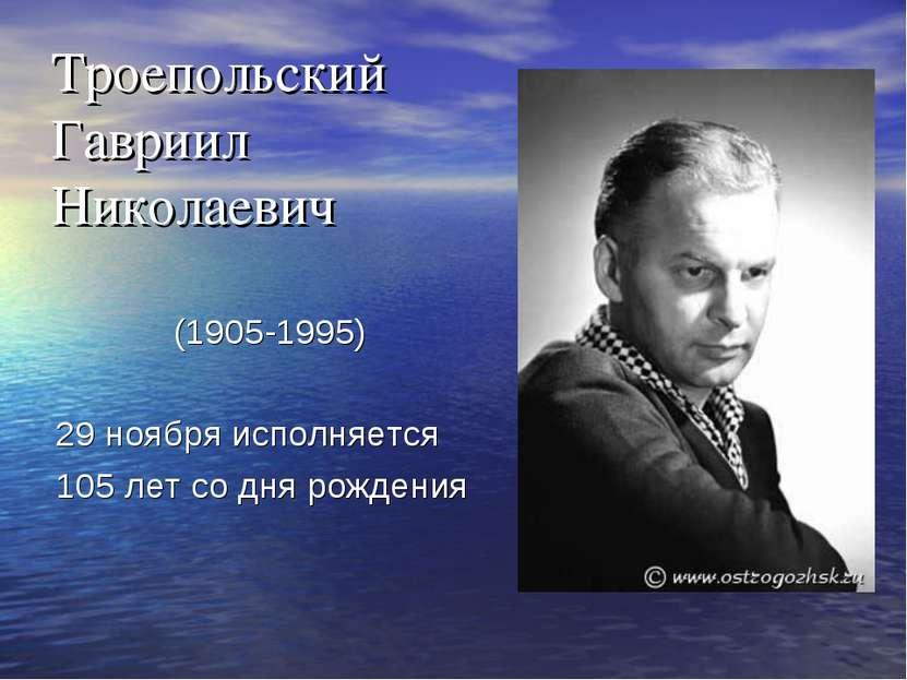 Троепольский Гавриил Николаевич (1905-1995) 29 ноября исполняется 105 лет со ...