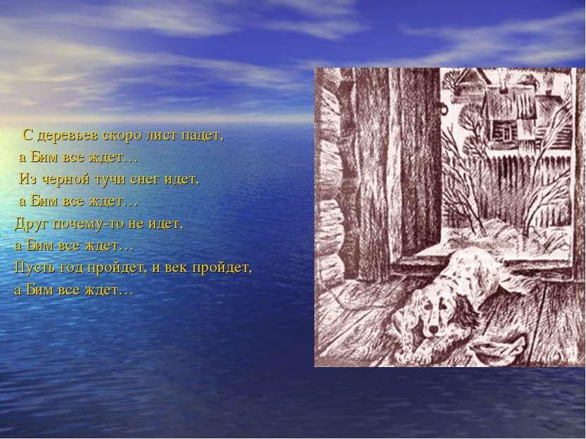 С деревьев скоро лист падет, а Бим все ждет… Из черной тучи снег идет, а Бим ...