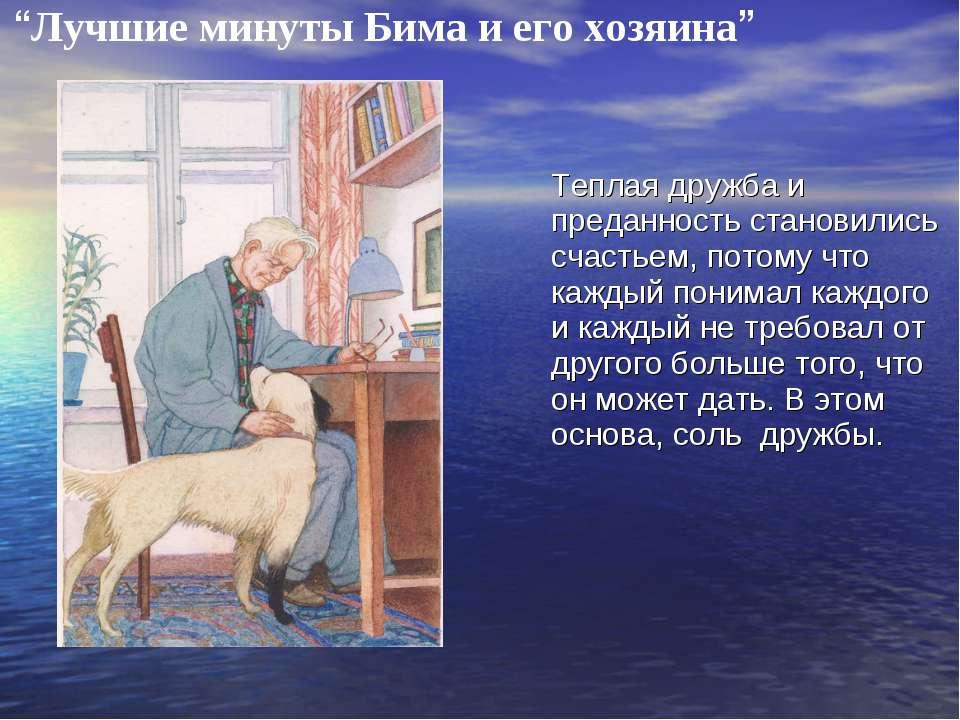 Теплая дружба и преданность становились счастьем, потому что каждый понимал к...