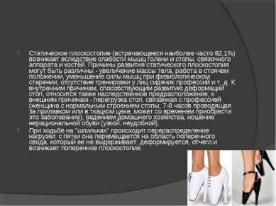 Статическое плоскостопие (встречающееся наиболее часто 82,1%) возникает вслед...
