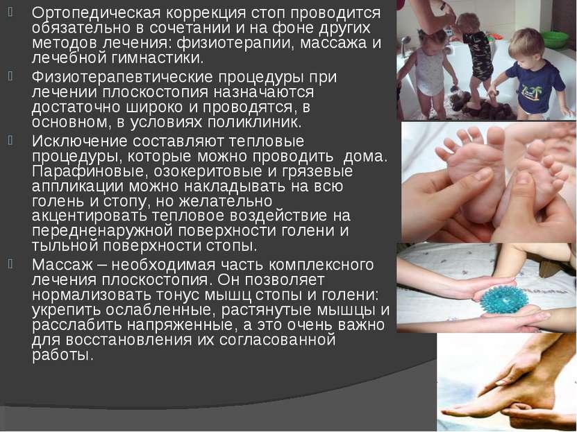 Ортопедическая коррекция стоп проводится обязательно в сочетании и на фоне др...