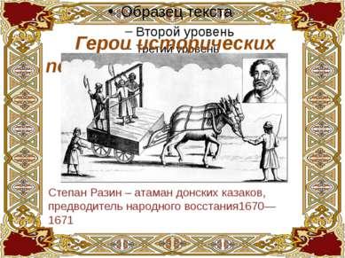 Иоа нн IV Васи льевич (прозвание Ива н Гро зный; 25 августа 1530, село Коломе...