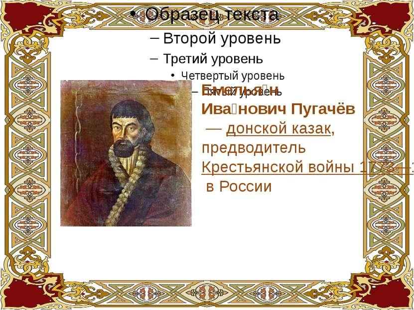 Пётр I Вели кий (Пётр Алексе евич; 30мая— 28января — последний царь всея ...