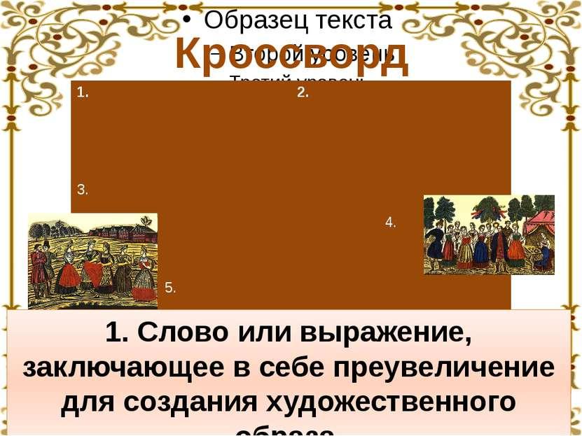 Кроссворд 3. Жанр русского фольклора. 1. Г и п е р 2.б о л а о г 3. а т 4. ы ...