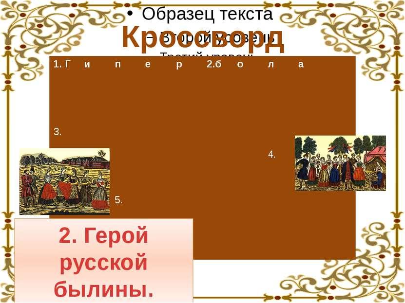 Кроссворд 4. Народно-поэтический жанр. 1. Г и п е р 2.б о л а о г 3.с к а з к...