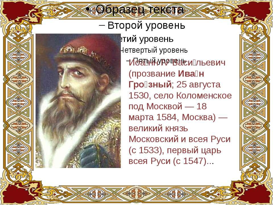 Ерма к Тимофе евич казачий атаман, исторический завоеватель Сибири для Россий...