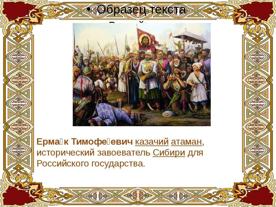 Сходство исторических песен и былин Масштабность героев, Особенности стиха: О...