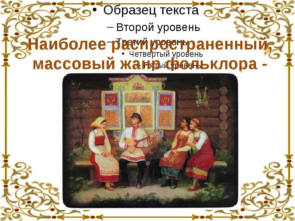 Былины Исторические песни Эпические песни