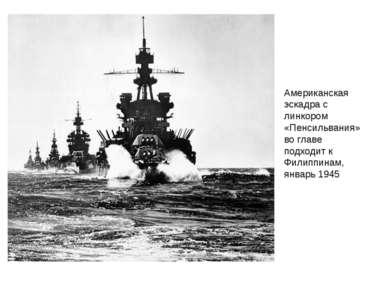 Американская эскадра с линкором «Пенсильвания» во главе подходит к Филиппинам...