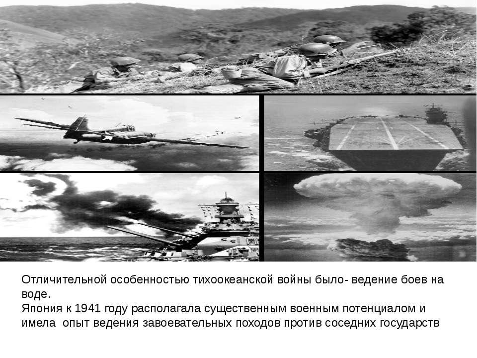 Отличительной особенностью тихоокеанской войны было- ведение боев на воде. Яп...