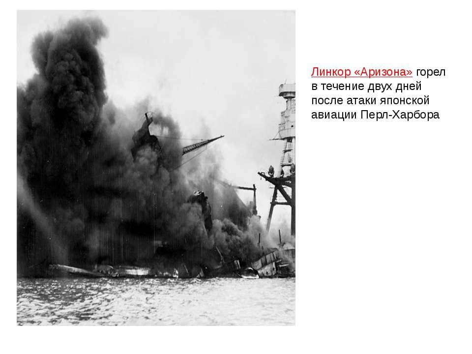 Линкор «Аризона»горел в течение двух дней после атаки японской авиации Перл-...