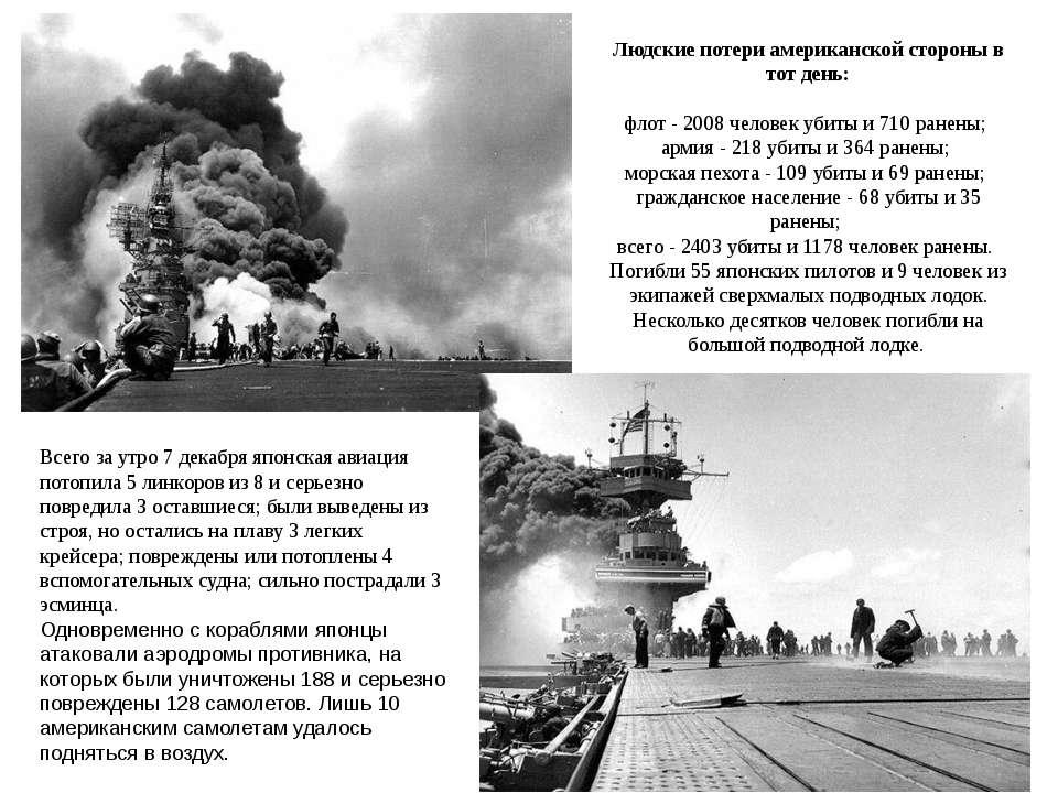 Людские потери американской стороны в тот день: флот - 2008 человек убиты и 7...