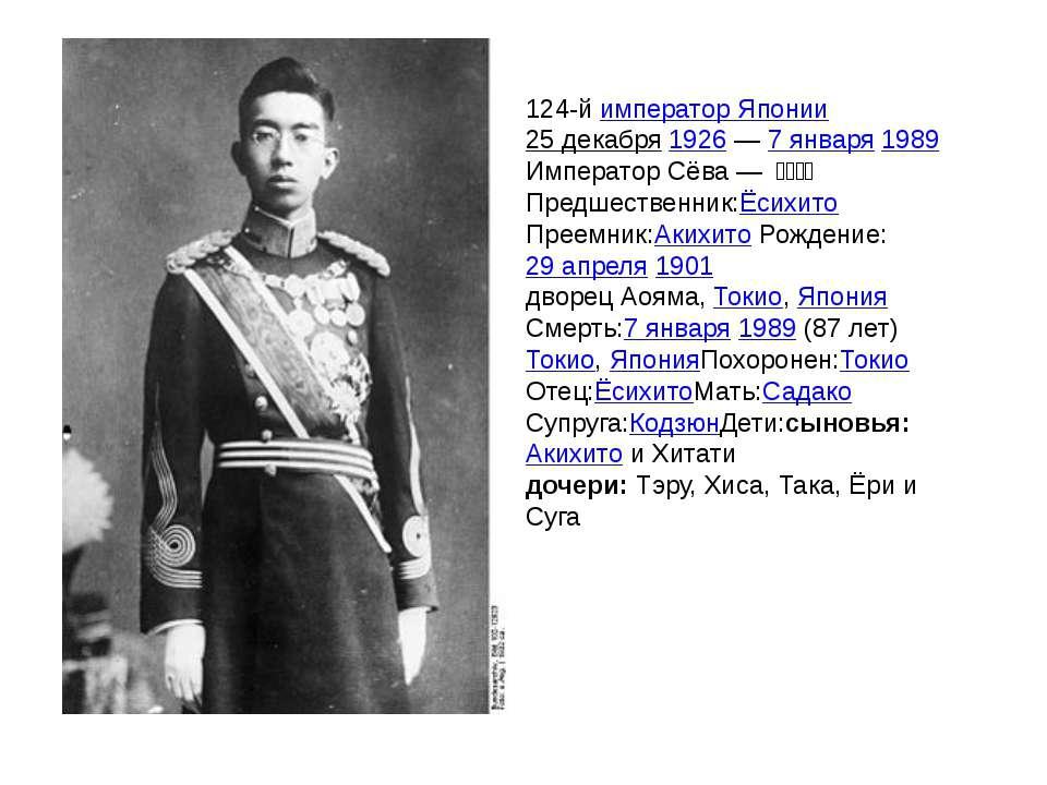 124-йимператор Японии25 декабря1926—7 января1989Император Сёва — 昭和天...
