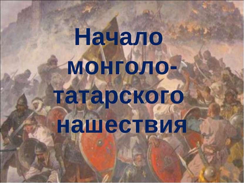 Начало монголо-татарского нашествия