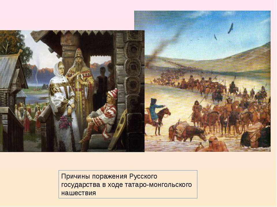 Причины поражения Русского государства в ходе татаро-монгольского нашествия