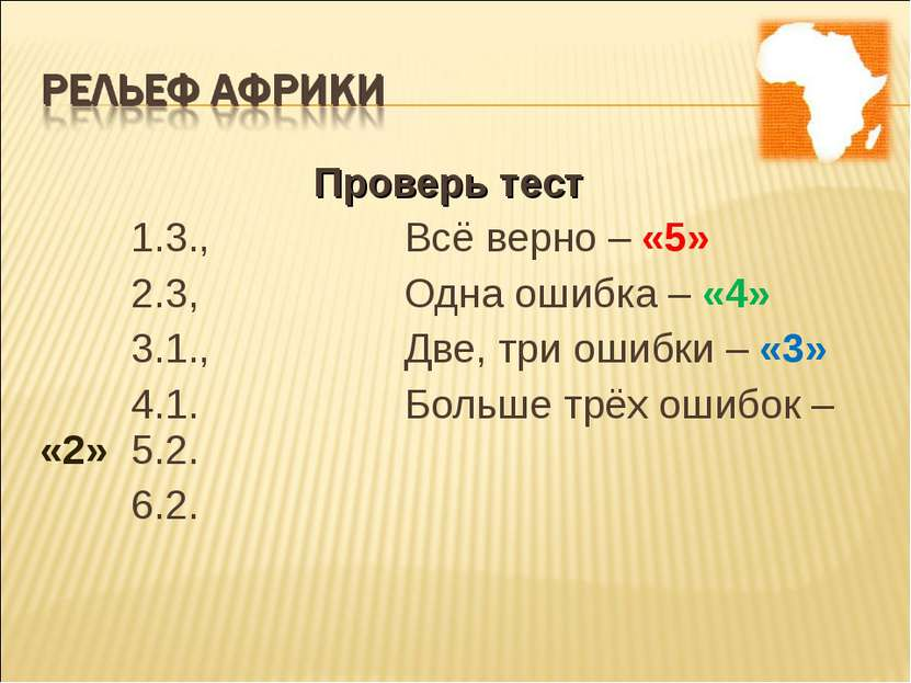 Проверь тест 1.3., Всё верно – «5» 2.3, Одна ошибка – «4» 3.1., Две, три ошиб...