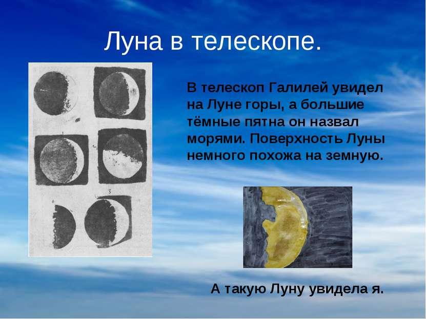 Луна в телескопе. В телескоп Галилей увидел на Луне горы, а большие тёмные пя...