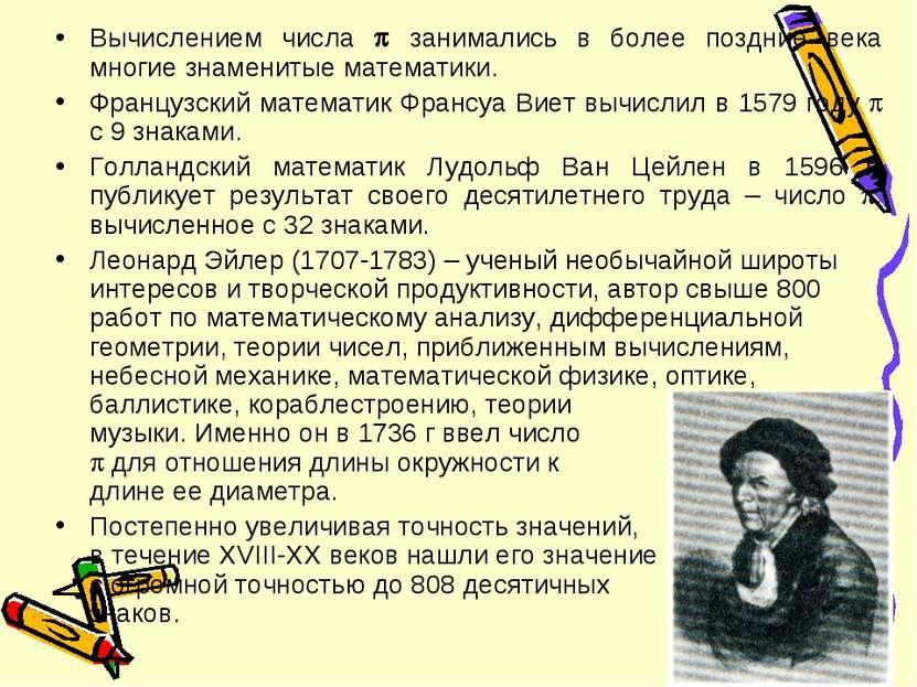 Вычислением числа занимались в более поздние века многие знаменитые математик...