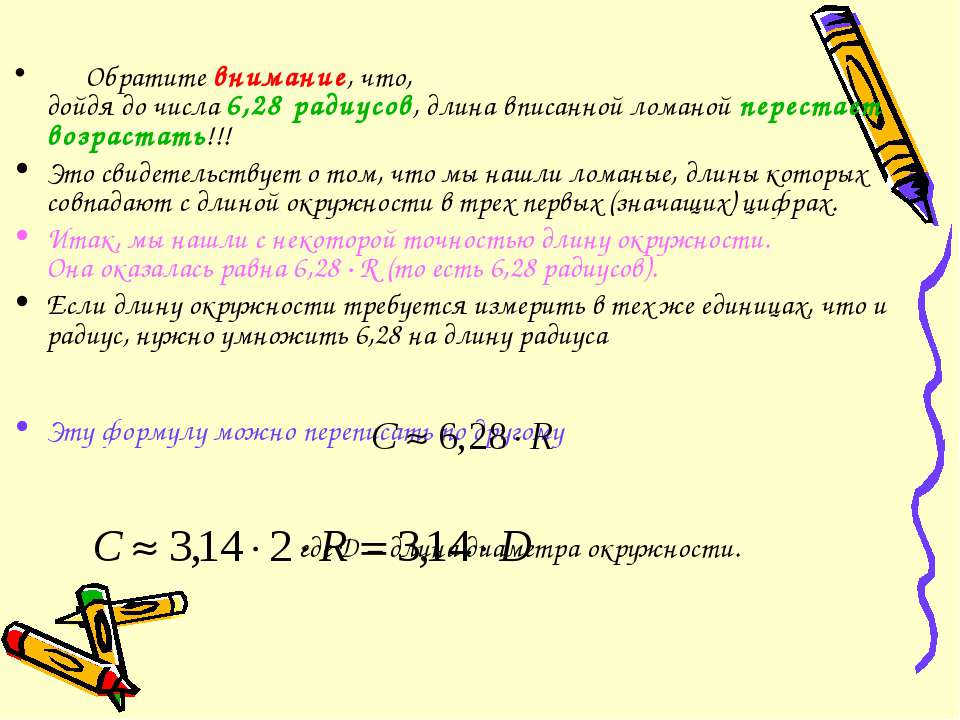 Обратите внимание, что, дойдя до числа 6,28 радиусов, длина вписанной ломаной...