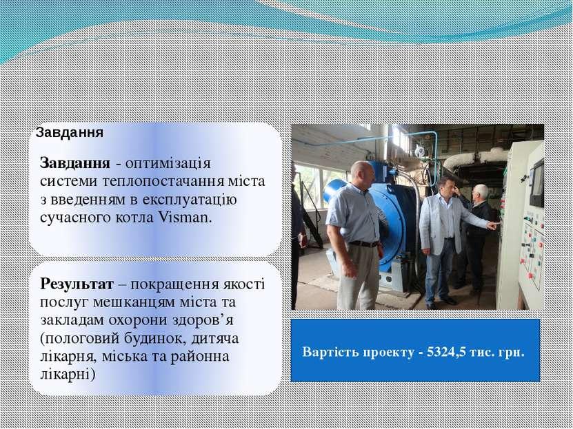 Вартість проекту - 5324,5 тис. грн.