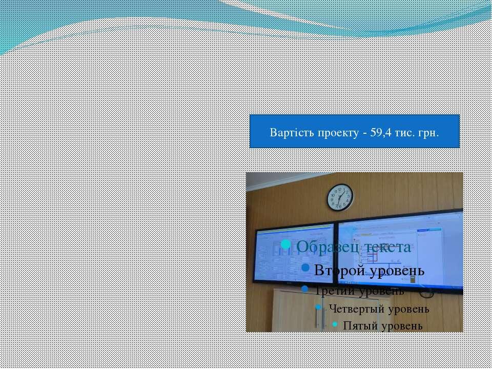 Вартість проекту - 59,4 тис. грн.