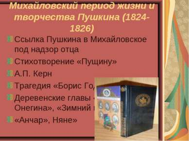 Михайловский период жизни и творчества Пушкина (1824-1826) Ссылка Пушкина в М...