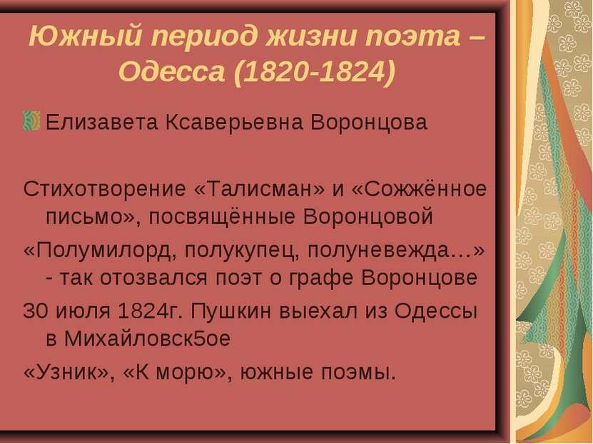 Южный период жизни поэта – Одесса (1820-1824) Елизавета Ксаверьевна Воронцова...