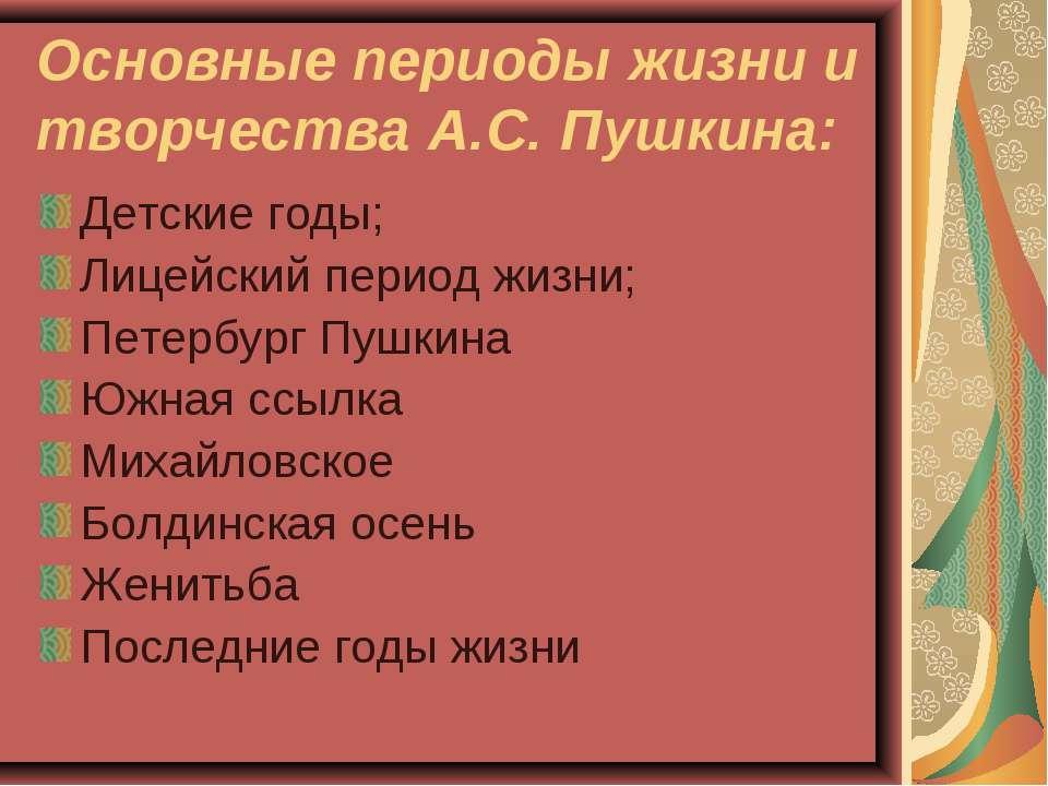 Основные периоды жизни и творчества А.С. Пушкина: Детские годы; Лицейский пер...