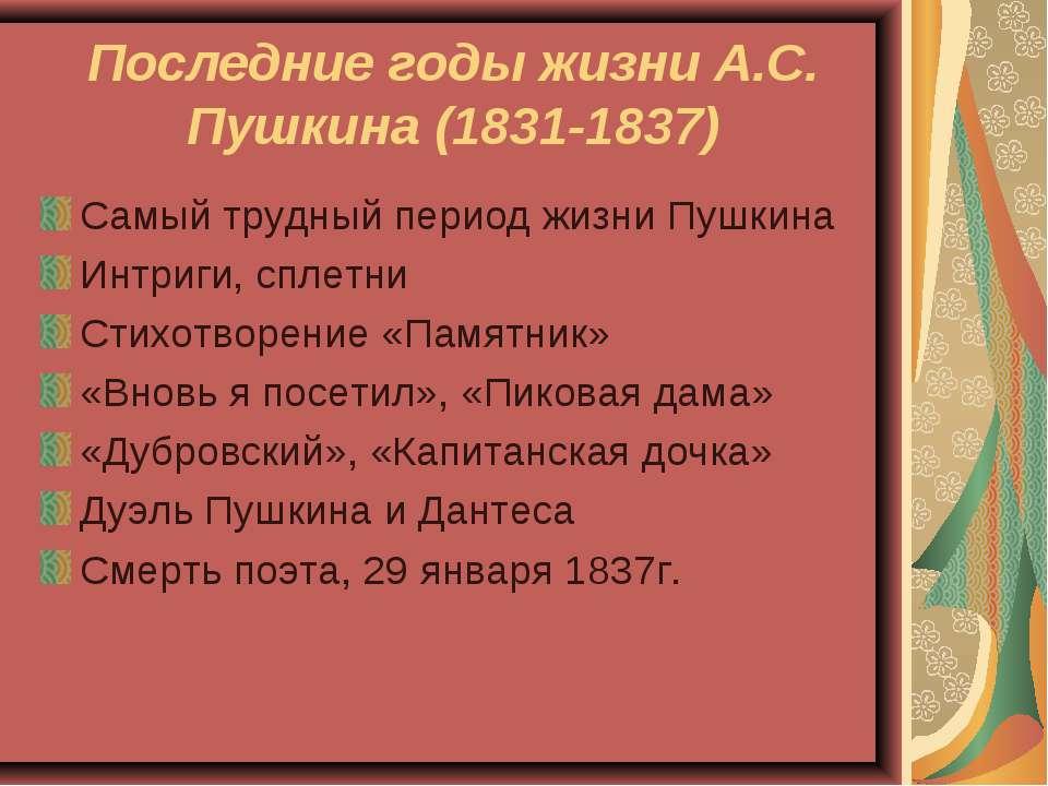 Последние годы жизни А.С. Пушкина (1831-1837) Самый трудный период жизни Пушк...