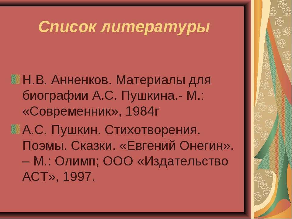 Список литературы Н.В. Анненков. Материалы для биографии А.С. Пушкина.- М.: «...