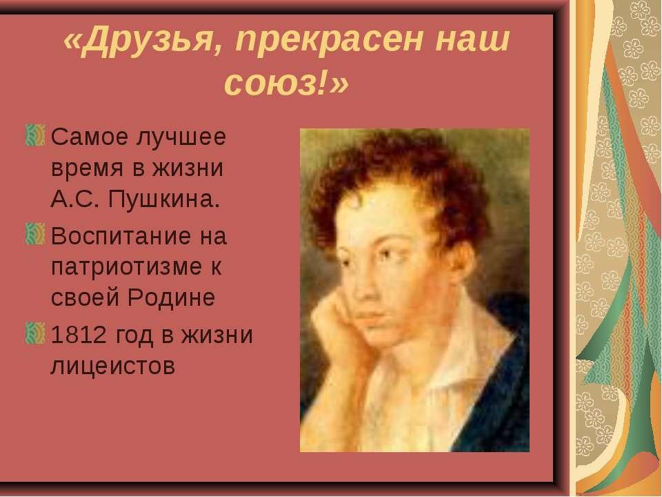 «Друзья, прекрасен наш союз!» Самое лучшее время в жизни А.С. Пушкина. Воспит...