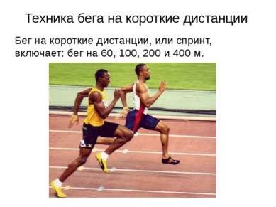 Техника бега на короткие дистанции Бег на короткие дистанции, или спринт, вкл...
