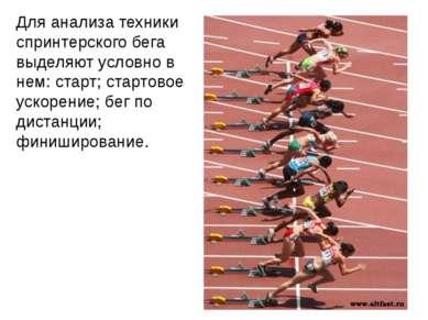 Для анализа техники спринтерского бега выделяют условно в нем: старт; стартов...