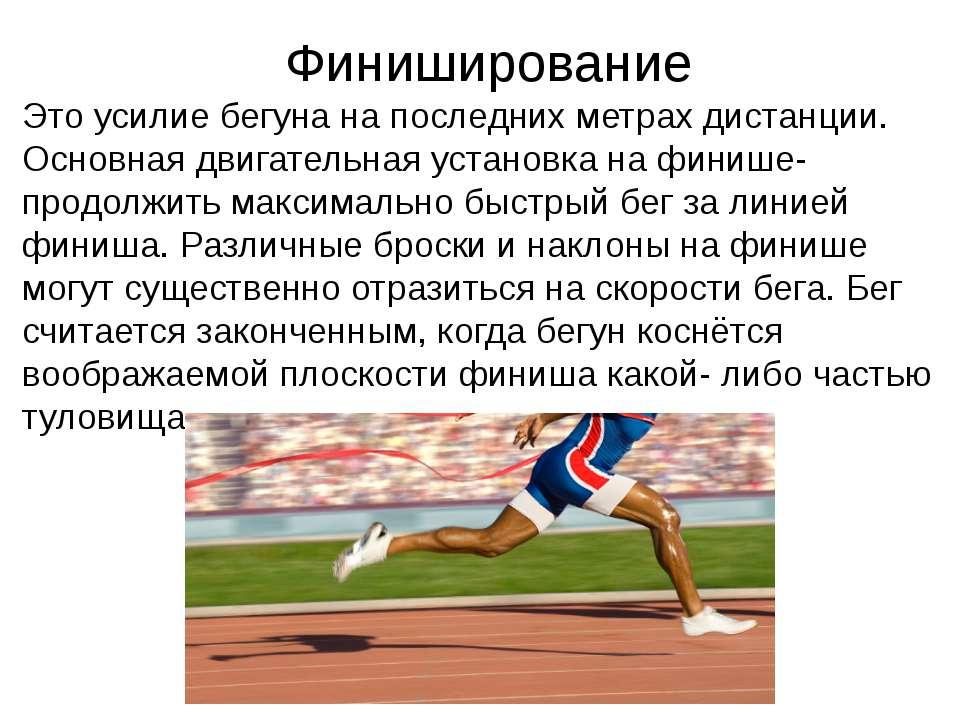 Финиширование Это усилие бегуна на последних метрах дистанции. Основная двига...