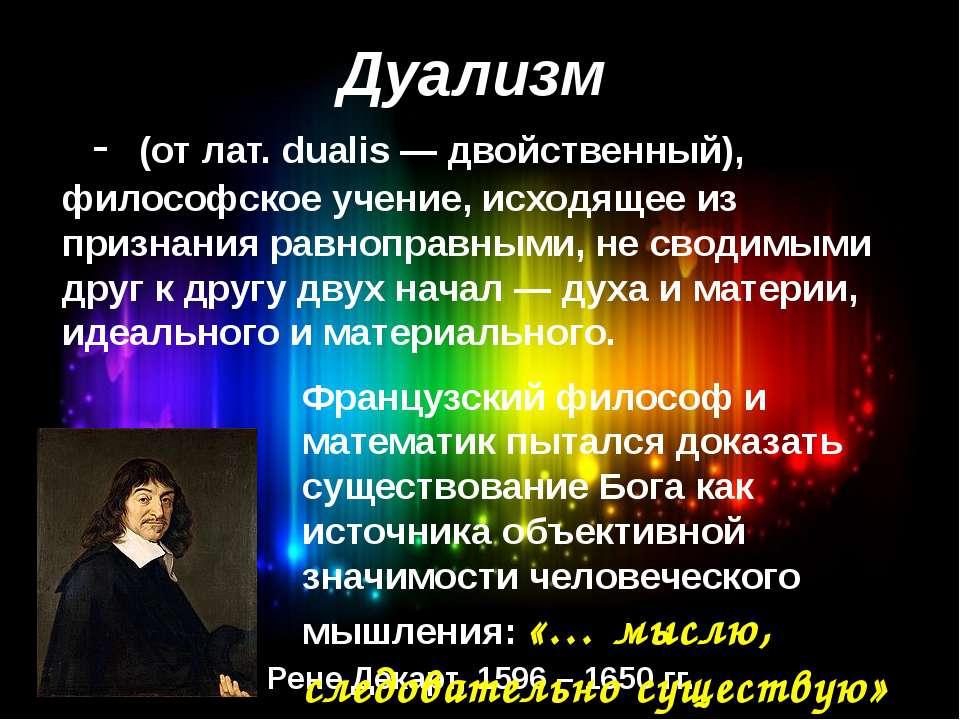 Дуализм - (от лат. dualis — двойственный), философское учение, исходящее из п...