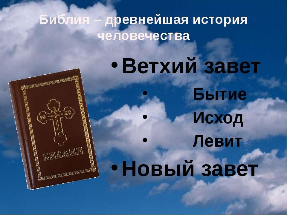 Библия – древнейшая история человечества Ветхий завет Бытие Исход Левит Новый...